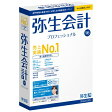 弥生 弥生会計 16 プロフェッショナル 新消費税対応版