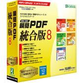 アンテナハウス 瞬簡PDF 統合版 8