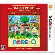 任天堂 3DS ハッピープライスセレクション とびだせ どうぶつの森