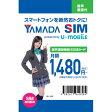 U-mobile ヤマダSIM 音声通話機能付SIMカード 後日発送
