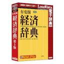 LOGOVISTA 有斐閣 経済辞典 第5版