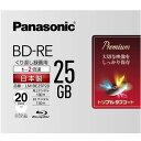 パナソニック LM-BE25P20 録画・録音用 BD-RE 25GB 繰り返し録画 プリンタブル 2倍速 20枚