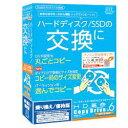 アーク情報システム HD革命 / CopyDrive V6 with Eraser 乗換  /  優待版