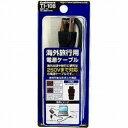 楽天ECカレントカシムラ TI-108 海外旅行用ACケーブル 3ピン変換プラグ付