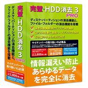 フロントライン 完璧・HDD消去3 PRO Win