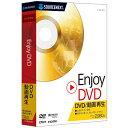 ソースネクスト Enjoy DVD 通常版 Win