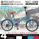 マイパラス Pallas athene 20インチ 折畳自転車20・6SP・オールインワン SC-08 PLUS TQ(ターコイズ)