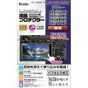 ケンコー KLP-SA6500 液晶プロテクター ソニー α6500/α6300/α6000/α5100用