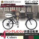 マイパラス Pallas athene 20インチ 折畳自転車20・6SP・オールインワン SC-07 PLUS(マットブラック)