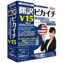 クロスランゲージ 翻訳ピカイチ V15 for Windows(パッケージ版)
