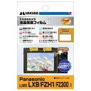 �ϥ��� Panasonic LUMIX LX9/FZH1/FZ300 ���� �վ��ݸ�ե���� MarkII