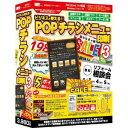 アイアールティー ビジネスで使えるPOP・チラシ・メニュー印刷3 IRTB0499