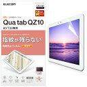 エレコム TBA-KYH10FLFANG Qua tab QZ10用フィルム 防指紋 光沢