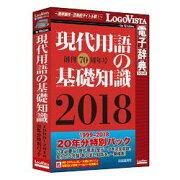 LOGOVISTA 現代用語の基礎知識 1999〜2018 20年分特別パック