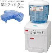 【長期保証付】ツインズ NWS-801-F01(ホワイト) ツインウォーターサーバー 整水フィルターセット NWS801F01ひんやり 熱対策 アイス 冷感 保冷 冷却 熱中症 涼しい クール 冷たい