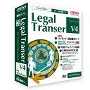 クロスランゲージ Legal Transer V4 for Windows