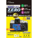 エツミ E-7325 Nikon Df専用 液晶保護フィルム