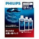 フィリップス HQ203/61 ジェットクリーン洗浄液 3個入
