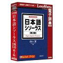 LOGOVISTA 日本語シソーラス 類語検索辞典 第2版