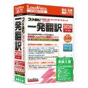 LOGOVISTA コリャ英和!一発翻訳 2020 for Win バージョンアップ/乗換え版