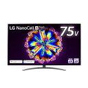 【標準設置料金込】【送料無料】LGエレクトロニクス 75NANO91JNA 4K液晶テレビ 4Kチューナー内蔵 75V型[代引・リボ・分割・ボーナス払い不可]