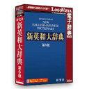 LOGOVISTA 研究社 新英和大辞典第6版