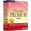 【仕入先在庫僅か 平日出荷】【送料区分A】【在庫僅か】ソースネクスト Weddie Premium 98620
