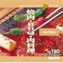 マイザ MIXA Image Library Vol.190「焼肉BBQ肉料理」