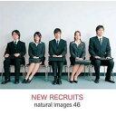 マイザ natural images Vol.46 NEW RECRUITS