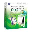 【仕入先在庫僅か 平日出荷】【送料区分A】【在庫僅か】アーク情報システム HD革命/Disk Mirror Ver.2 1000本限定通常版 S-2461