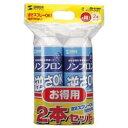 サンワサプライ CD-31SET エアダスター 350ml 2本
