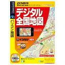 ソースネクスト ゼンリンデータコム デジタル全国地図 Ver1.6