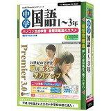 五media5 Premier3.0初中(1-3年)语言媒介[メディアファイブ media5 Premier3.0 中学国語(1-3年)]