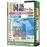 メディアファイブ media5 Premier3.0 高校國語 1?3年