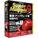 【15時までのご注文完了で当日出荷可能!】【あす楽対応_関東】【送料区分A】【在庫あり】昭文社 Super Mapple Digital Ver.9全国DVD乗換・UPG 992703