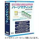 【送料区分A】【お取り寄せ(通常7日程度)】フロントライン バーソマティック for Macintosh アカデミック・パブリック版 5Pack FLAT-7501231