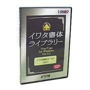 イワタ イワタ書体Library TrueTypeFont Ver.4 太明朝体 Win版