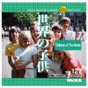 マイザ MIXA Image Library Vol.127「世界の子供」