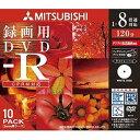 【送料区分A】【お取り寄せ(通常7日程)】三菱化学メディア VHR12DSP10 DVD-R 8倍速 10枚 VHR12DSP10