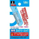 【15時までのご注文完了で当日出荷可能!】【あす楽対応_関東】【送料区分A】【在庫あり】Linx Wii チャージスタンド用 専用バッテリーパック LX-NWI006