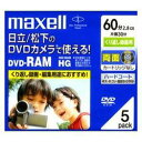 【送料区分A】【お取り寄せ(通常7日程)】MAXELL DRM60HG.1P5S A ビデオカメラ用DVD-RAM 2.8GB 5枚 DRM60HG.1P5S A