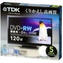 【送料区分A】【お取り寄せ(通常7日程)】TDK DRW120DPWA5S 録画用DVD-RW 2倍速 4.7GB 5枚 DRW120DPWA5S