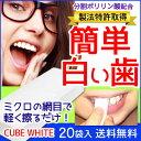【 送料無料 】 歯の消しゴム キューブホワイト(cube white) 【20袋入】 歯面専用スポンジ 歯を白く 除去 ポリリン酸配合 口臭対策 歯周病 虫歯 簡単 スポンジ 歯 福袋セール