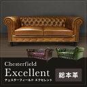 総革張 チェスターフィールド ソファ/エクセレント 3人掛け(3色対応)