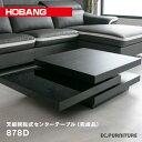 ホーバン センターテーブル リビング ローテーブル おしゃれ モダン 正方形 ブラック 黒