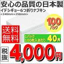 【送料無料】六つ折りナフキン 白 100枚入り 1ケース[10000枚:1袋(100枚入)×100]