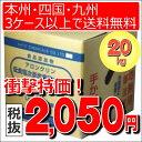 次亜塩素酸ナトリウム(ソーダ) 12% 20kg 【5,000円(税抜)以上お買い上げで送料無料】
