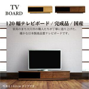 テレビ台 テレビボード ローボード テレビラック 幅12