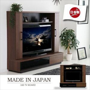 テレビ台 テレビボード ハイタイプ 完成品 160 高さ14