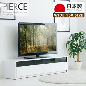 テレビ台 テレビボード ローボード 幅150 鏡面 艶あり